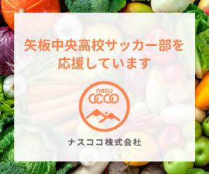 ナスココ株式会社