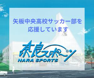 株式会社奈良スポーツ