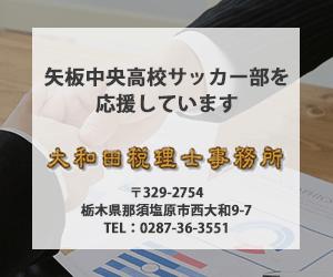 大和田税理士事務所