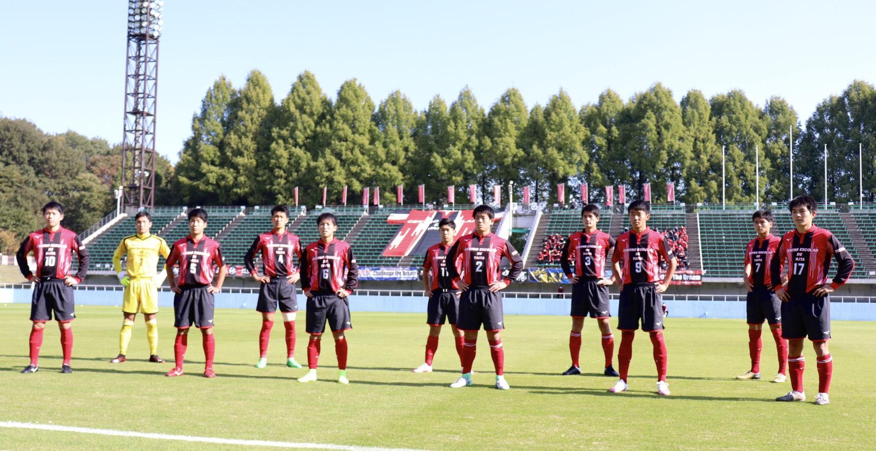 2020 速報 高校 サッカー